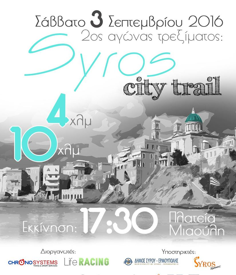 syros-events-syros-city-trail